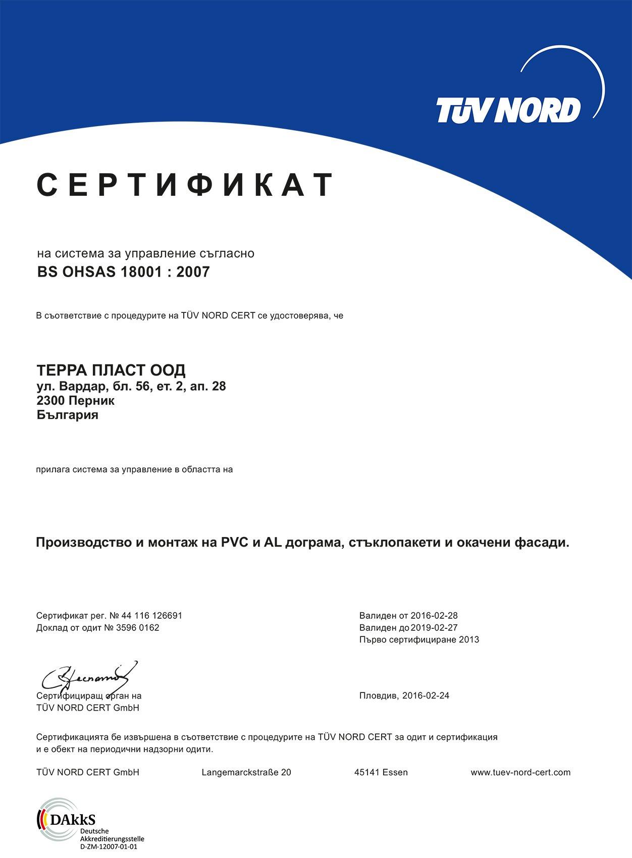 Сертификат Атерика